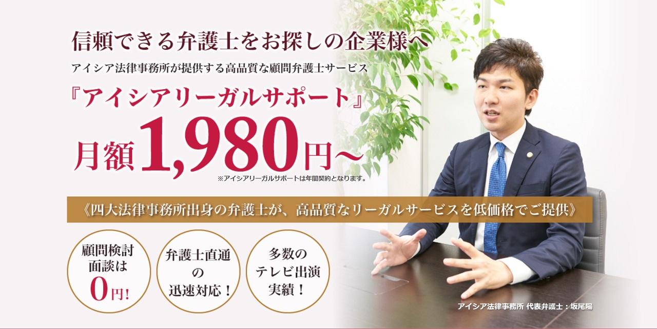 アイシアリーガルサポート/顧問弁護士業務